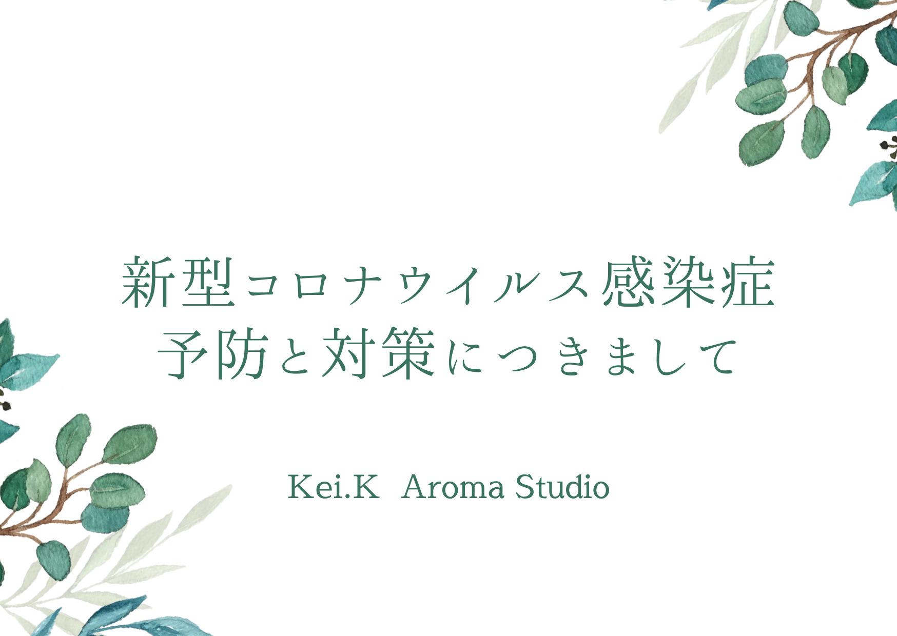 Kei.K Aroma Studio